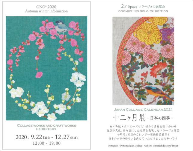 十二ヶ月Ⅶ - 日本の四季 -