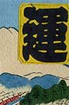『山麓巡り 歌留多』より     貼り絵イラスト