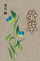 葉室 鱗  『蛍草』  装画