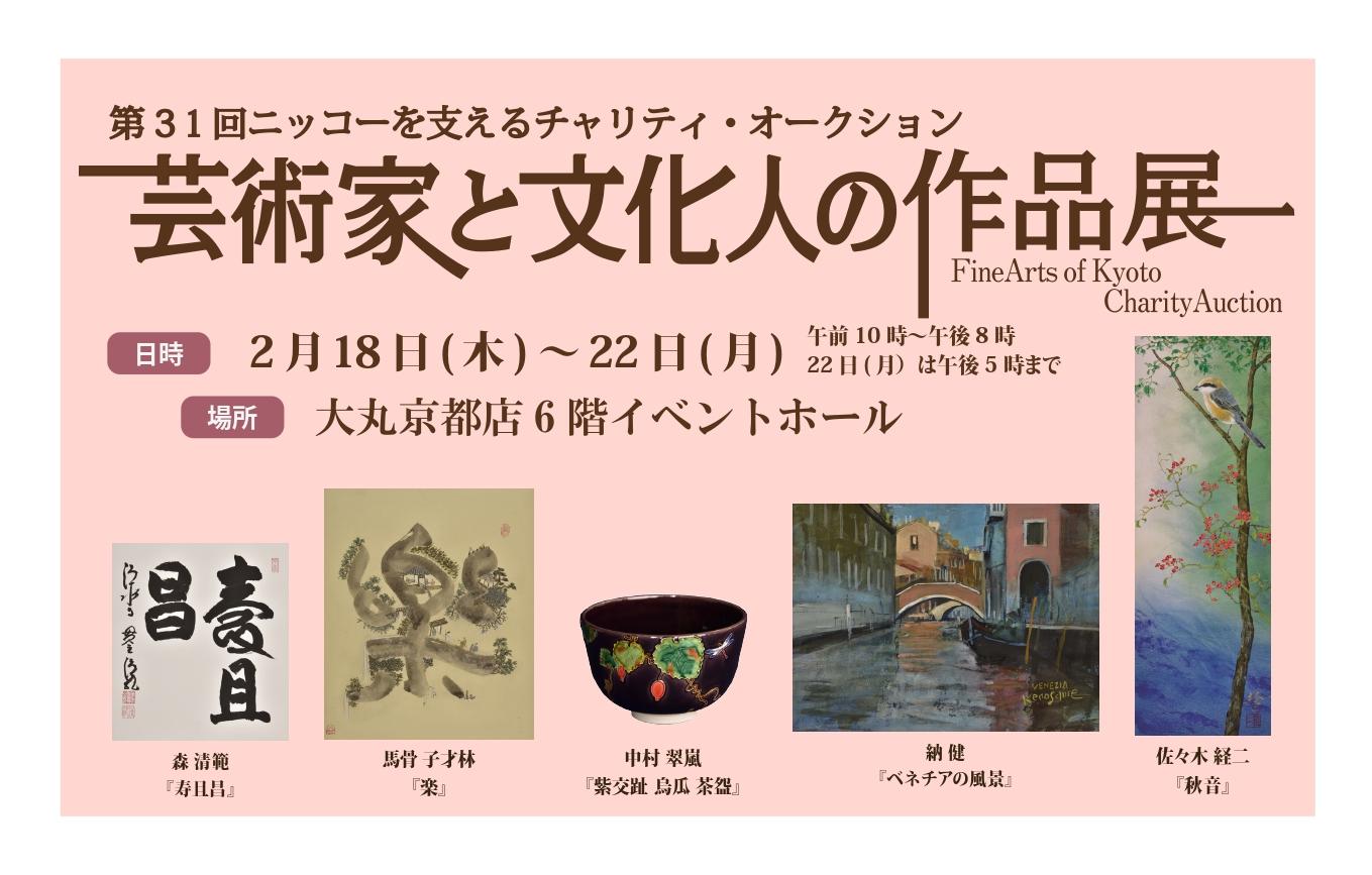31回 芸術家と文化人の作品展