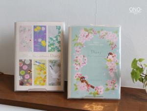 ダイヤリー手帳  十二ヶ月 - 日本の四季 -