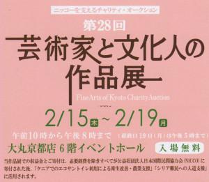 芸術家と文化人の作品展 チャリティー出展