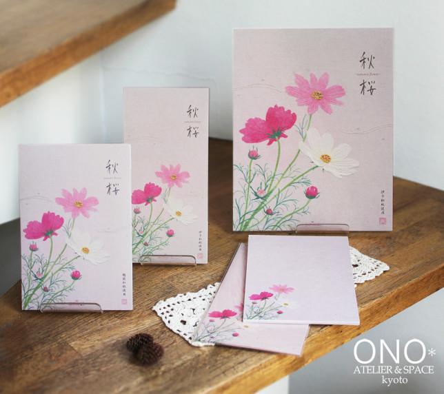 秋桜のレターパッド&封筒・一筆箋・はがき箋
