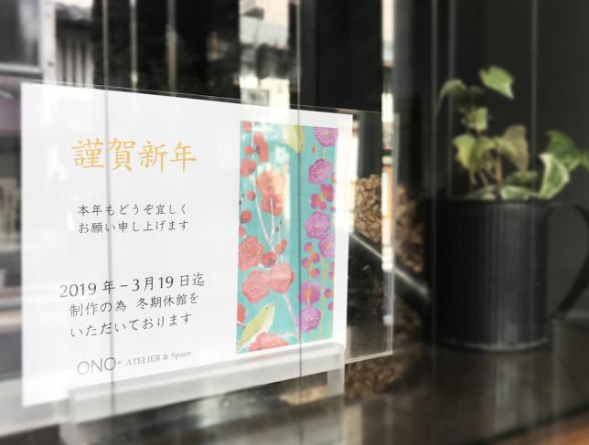 2019.1.1_ONO*Atelier&Spase