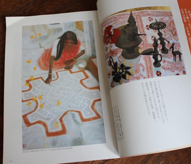 季刊『銀花』 1999秋