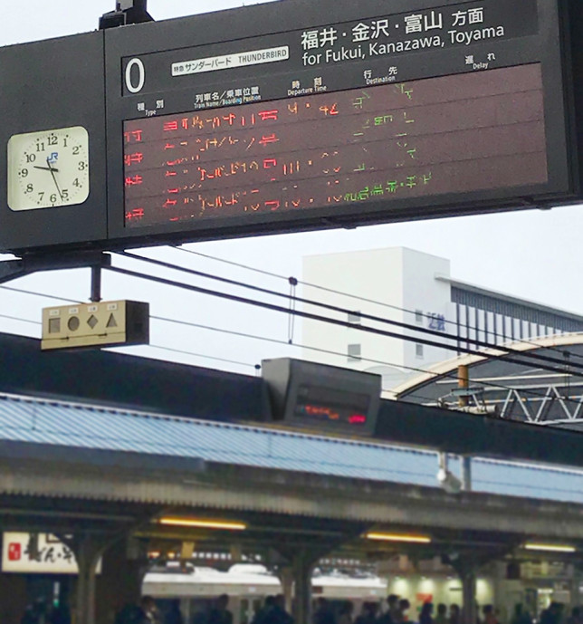 '2020.2.14@Kyoto Station
